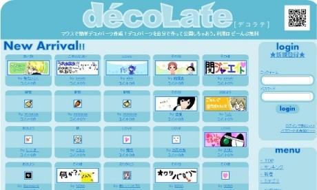 「decoLate(デコラテ)」のサイトイメージ