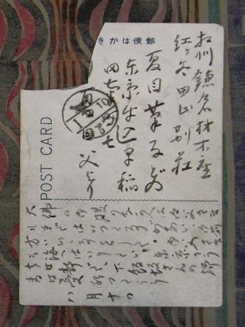 鎌倉文学館で、文豪たちによる約100点の手紙が公開される特別展「鎌倉からの手紙 鎌倉への手紙」を開催。写真は、夏目漱石が鎌倉へ遊びに行った娘へ宛てた手紙で「大仏の御腹のなかへは御父さまもまだはいった事がない」などと書かれている。