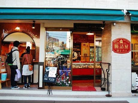 カフェを併設したソーセージ店「腸詰屋鎌倉西口」が3月1日にオープン。地元購買層の拡大を目指す。