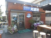 大磯町漁協向かいに直営食堂「めしや大磯港」-早くも行列