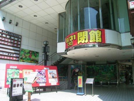 閉館を知らせる文字が掲げられた「フジサワ中央」。ビルは1986(昭和61)年に建てられたもの