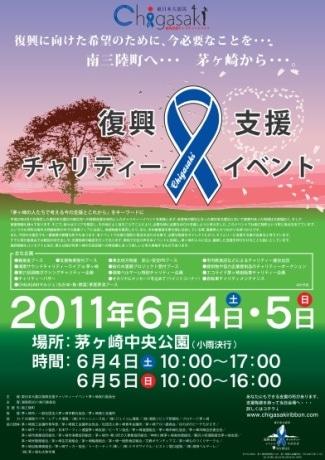 青いリボンがシンボルのイベント公式ポスター