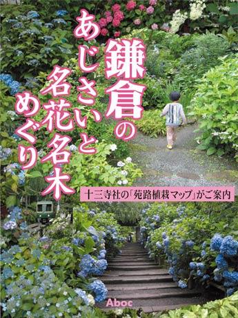 多種多様な品種が咲き誇る鎌倉のアジサイを網羅したアジサイ・ガイドブックが発売