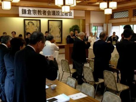 鎌倉宗教者会議の設立総会の様子
