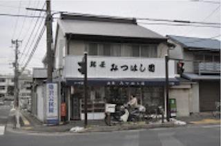 藤沢宿の町家の典型「みつはし園」