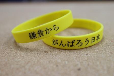 東日本大震災継続復興支援のリストバンド