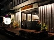 5月21日鎌倉にオープンした創作焼き鳥の店「LAUNA}