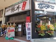 平塚に北海道十勝豚丼専門店-バイク旅行で料理に出合い開業