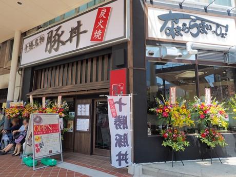 平塚にオープンした北海道十勝豚丼なまらうまいっしょ!平塚駅北口店