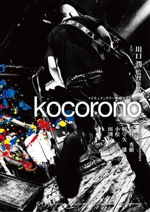 川口潤監督の「kocorono」のポスター
