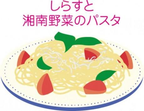 「湘南おうちごはん」のイメージイラスト=しらすと湘南野菜のパスタ