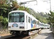 江ノ島電鉄が現在運行している日台友好記念電車