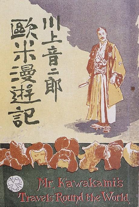 川上音二郎「欧米漫遊記」金尾種次郎編より