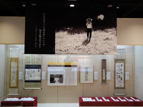 鎌倉文学館で開かれている「生誕100年 生き放題、死に放題 山崎方代の歌」