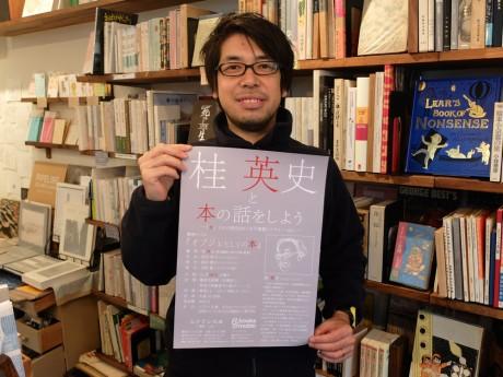 イベントのポスターを持つ荘田さん。ブックスモブロは古本だけでなくリトルプレス、雑貨なども扱う新しいスタイルの古書店