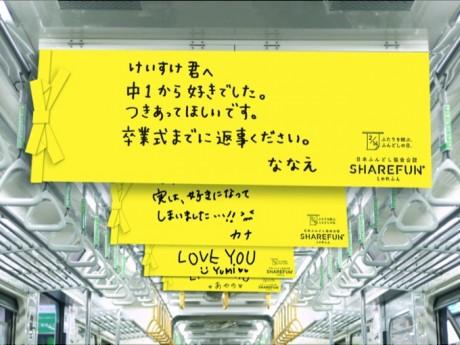 当選者が直筆でメッセージを書き込んだ布製のふんどしを横にした状態で掲出。色はハッピーカラーの黄色で統一する