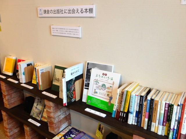壁際に新設された地元出版社のコーナー。「初めて出合うユニークな本が多く面白い」と会員の評判もいい