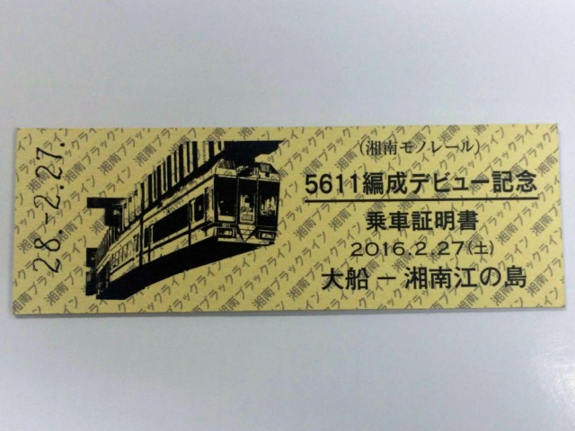 湘南ブラックラインのデビューラン記念に発券されるD型硬券「乗車証明書」(イメージ)