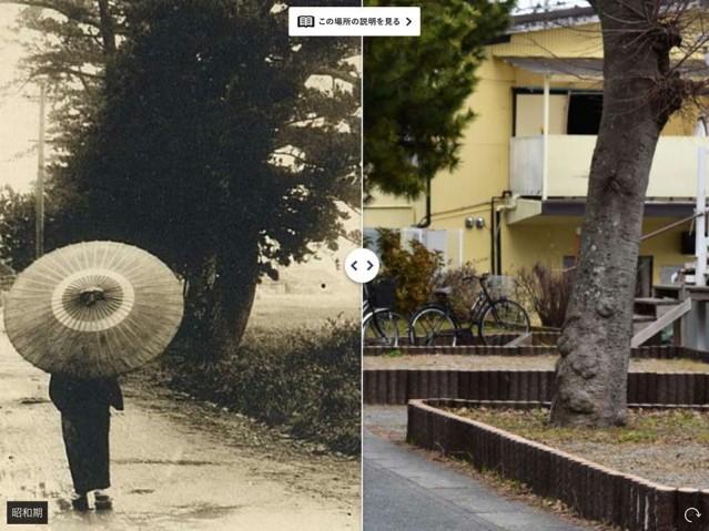 同じ場所、同じアングルで撮影した今昔の写真を1画面で左右にスライドさせながら比較できる