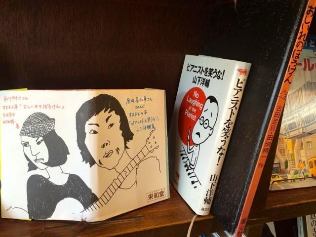 フライヤーの上下を折り曲げると文庫本のブックカバーになる。右の2冊は2人のミュージシャンお薦め本