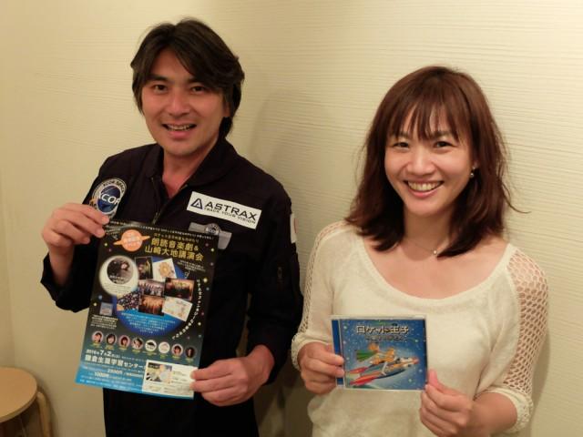 CDを手にする「ロケット王子」作者のまゆこさん(右)とフライヤーを手にする「リアルロケット王子」の山崎大地さん