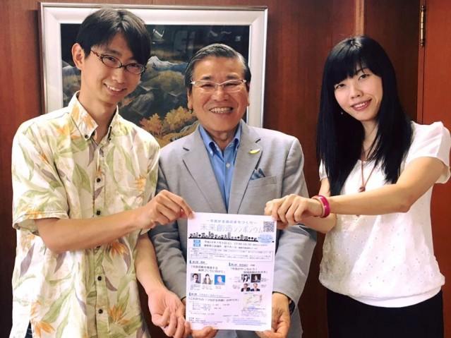 「市民が主役」がキャッチフレーズの福井県鯖江市から同イベントに出陣する市長らがフライヤーを手に「いざ、鎌倉」