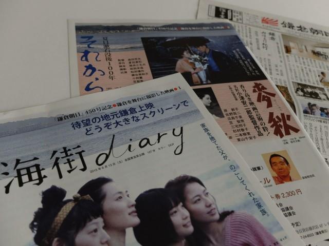 「鎌倉を舞台に撮影した映画」上映会のフライヤーとタウン紙「鎌倉朝日」。鎌倉での「海街diary」初上映に期待が高まる