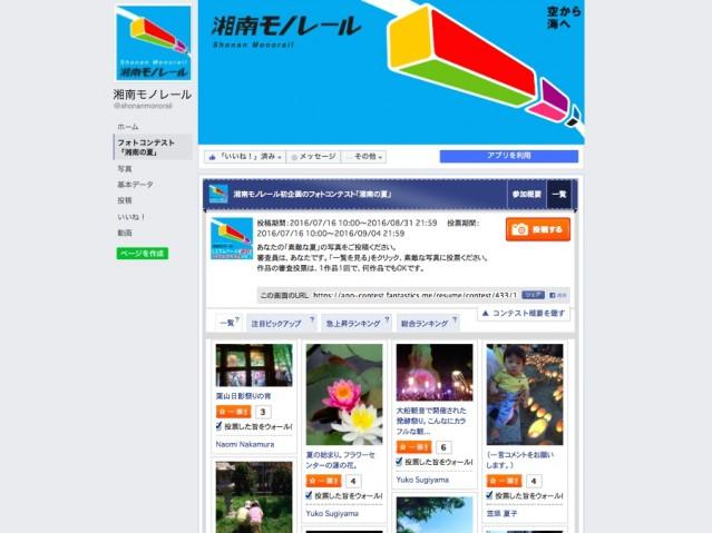 フォトコンテスト特設ページは独自のアプリを採用して制作した。投稿するのも投票するのも一般の閲覧者