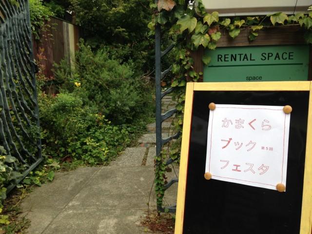 会場となる古民家の入り口は江ノ電の小さな踏切の脇にある。秋の2日間、ゆったりとしたスペースで本に浸ることができる