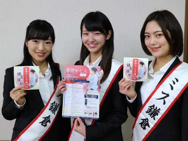 同サービスをアピールするミス鎌倉の3人。「着物を持っていない方、着付けができない方でも気軽にお越しください」