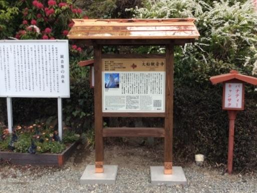 大船観音寺境内に昨年設置された案内掲示板。右下に寄付者29人の名前が記載されている