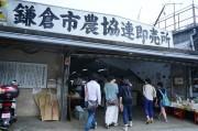 横浜で「鎌倉・逗子で暮らしたい学」4期開講へ 両市市長対談も