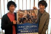 ウクレレユニット「コタとま」満月ライブ70回 音楽の地産地消で鎌倉盛り上げる
