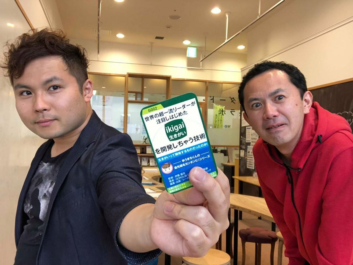 監修の伊藤雄吉さん(左)と著者の渋谷吾郎さん(右)