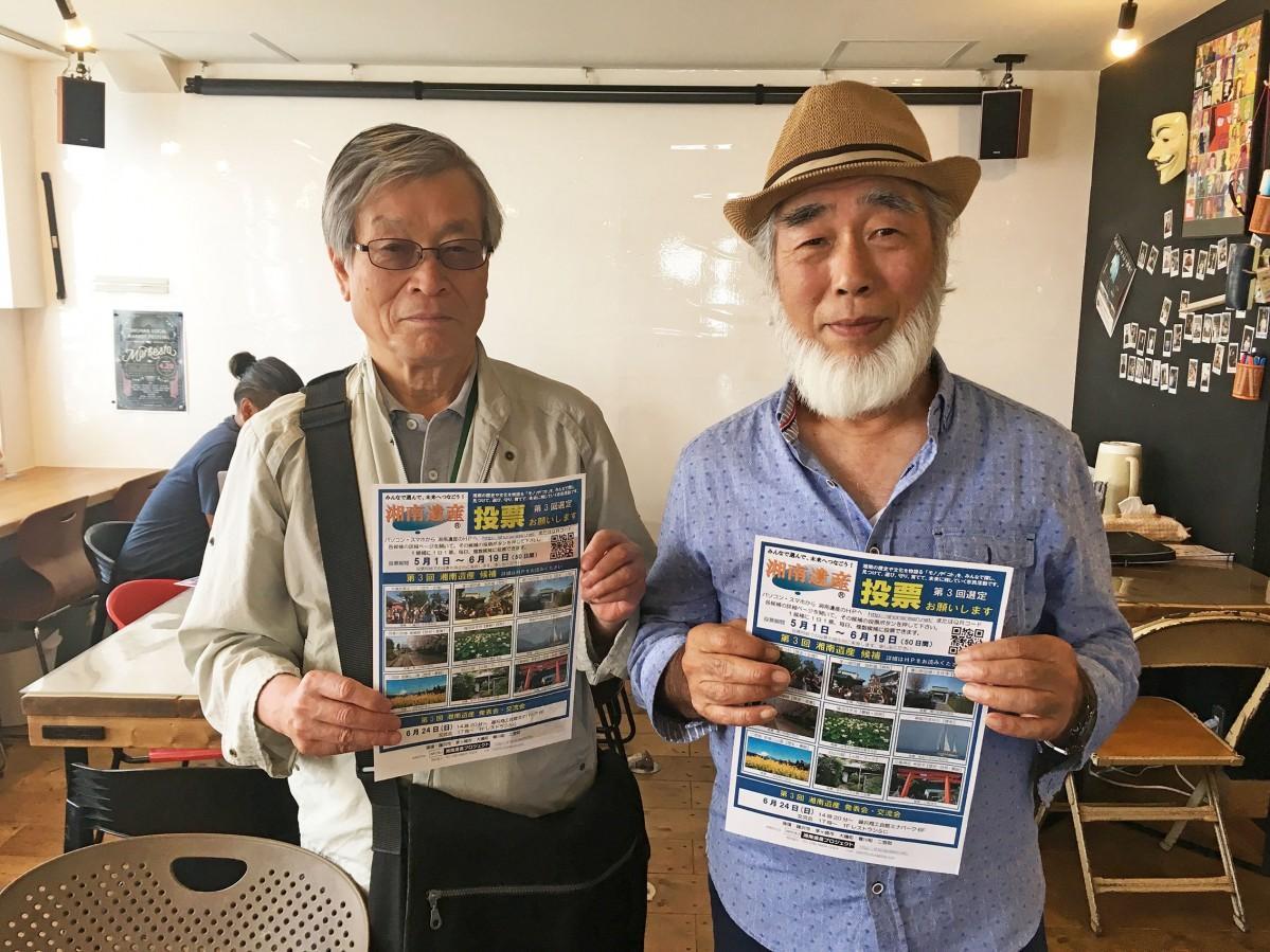 NPO法人「湘南遺産プロジェクト」代表理事の西村智之さん(左)と副代表理事の沖本亘司さん(右)