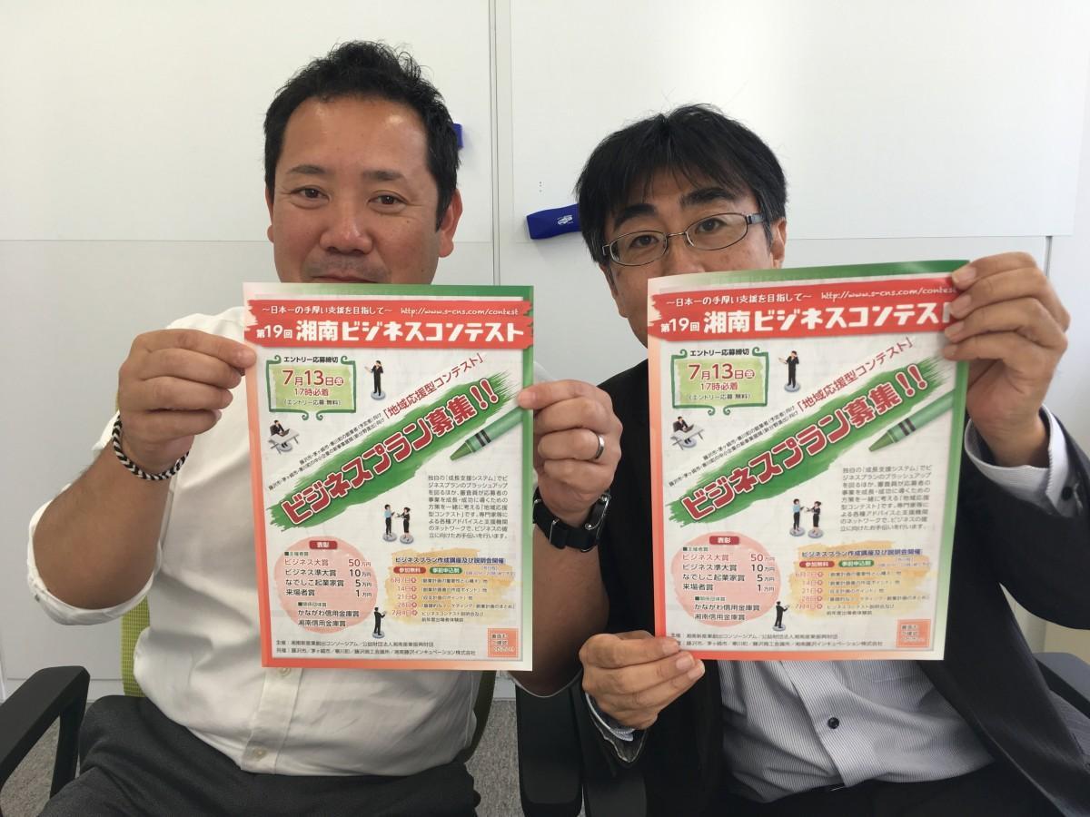 湘南産業振興財団産業支援グループの滝本さん(左)と秋本さん(右)