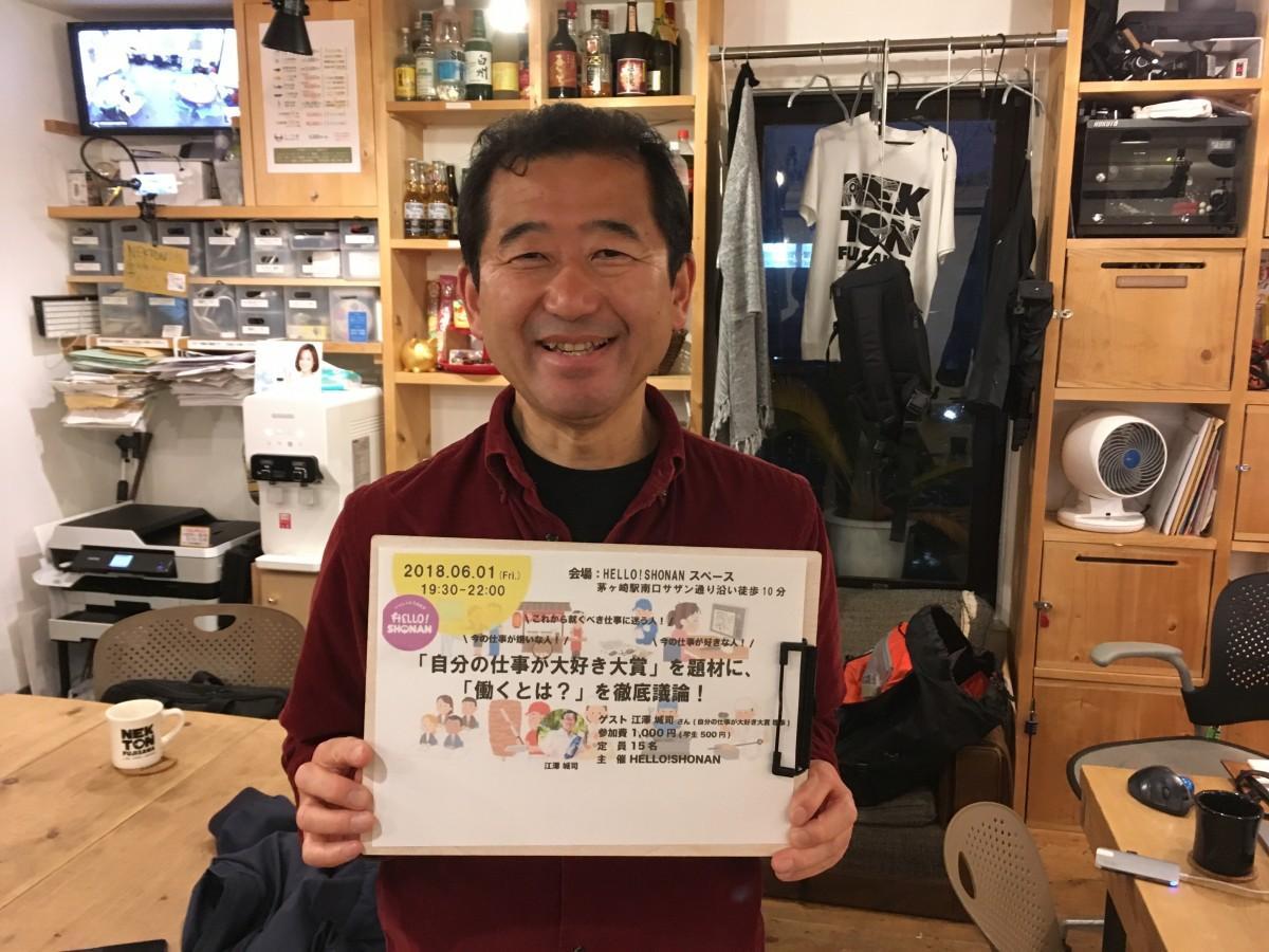 「私は自分の仕事が大好き大賞」理事の江澤城司さん