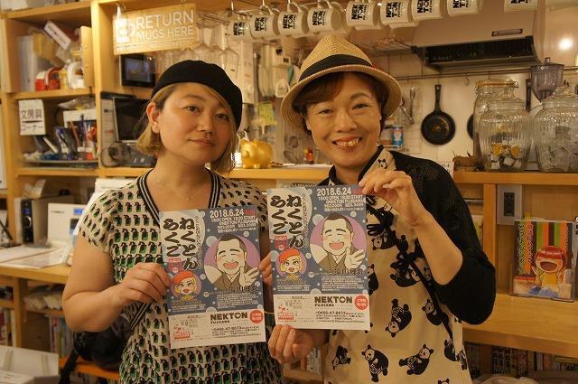 オリジナルチラシを手にした主催の漫画家「たかはしみっちっち」さん(右)と「おばんざいベレーかぶきもの」の林聖子さん(左)