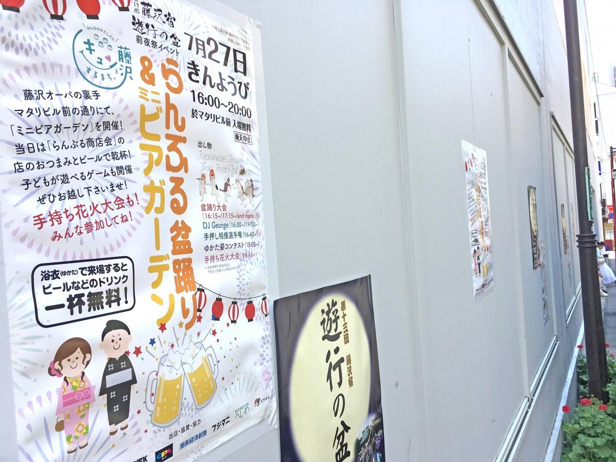 イベント会場になるストリートに貼られたポスター