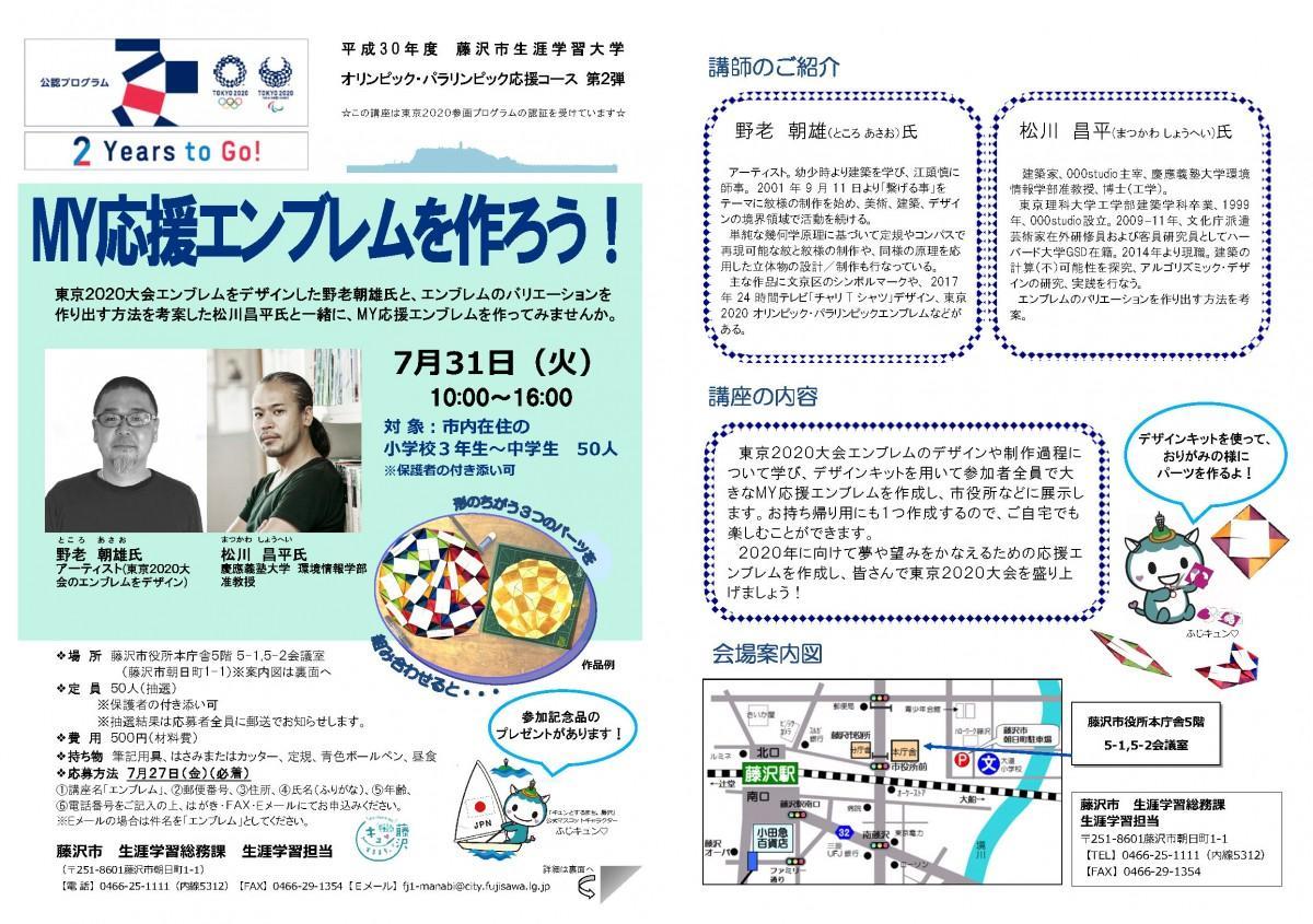 藤沢市が作成した市民講座チラシ
