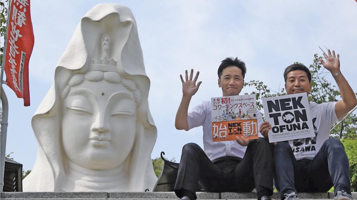 同施設の発起人である安さん(左)と三浦さん。着想のきっかけとなった「ビアフェスティバル」会場の大船観音寺で