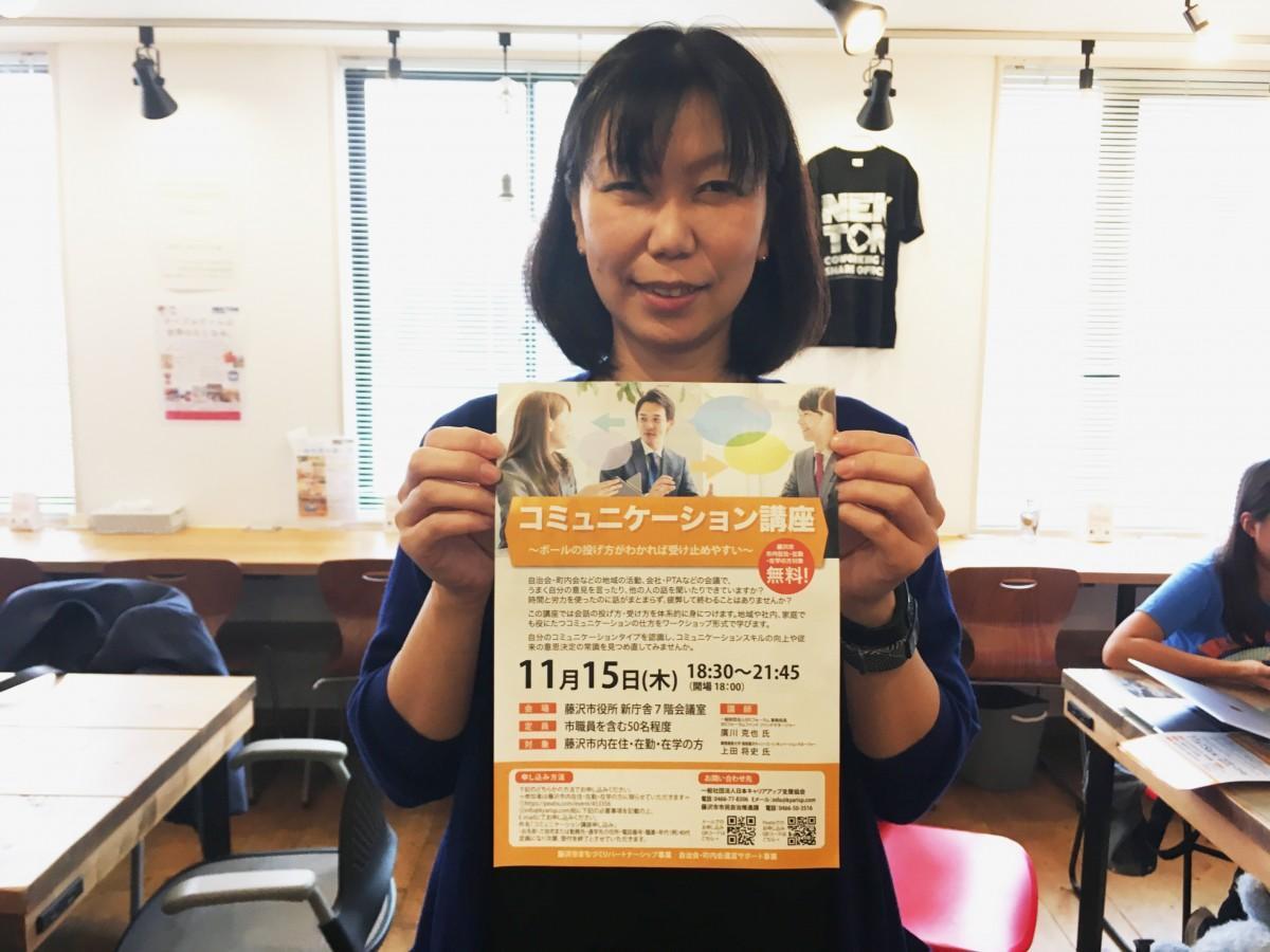 告知チラシを手にする一般社団法人日本キャリアアップ支援協会の橋本理事長