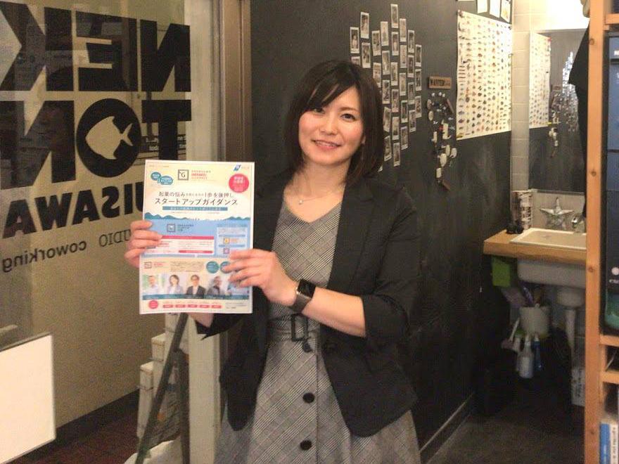 チラシを手にする企画支援の蜂谷詠子さん