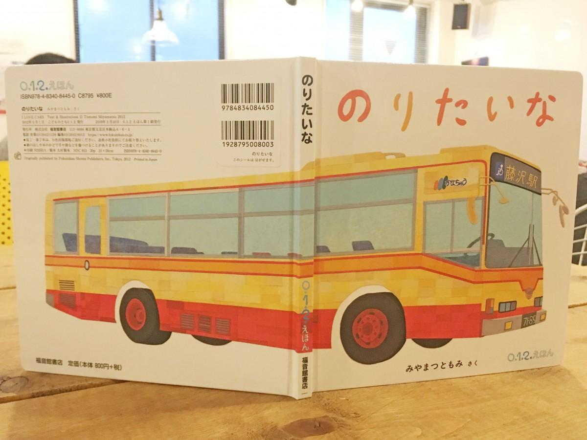 おなじみの「神奈中バス」が絵本の表紙を飾る