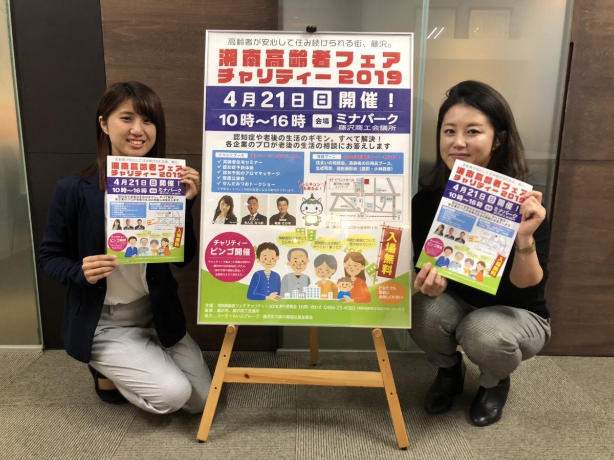湘南高齢者フェアチャリティー2019を準備中スタッフの皆さん。「当日はさまざまなプロが疑問にお答えする」と話す
