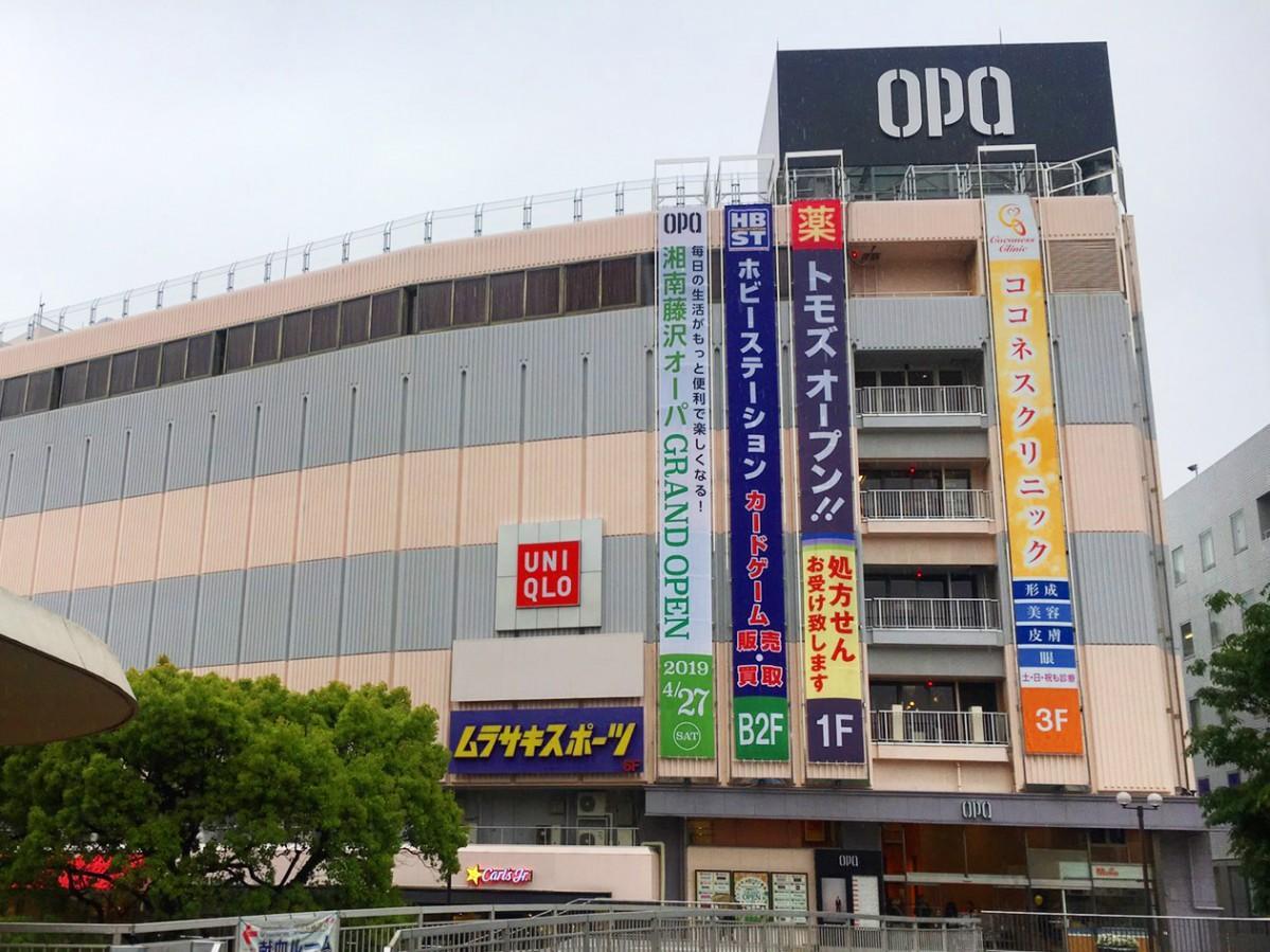 湘南藤沢オーパの外観。新たなロゴがお目見えした
