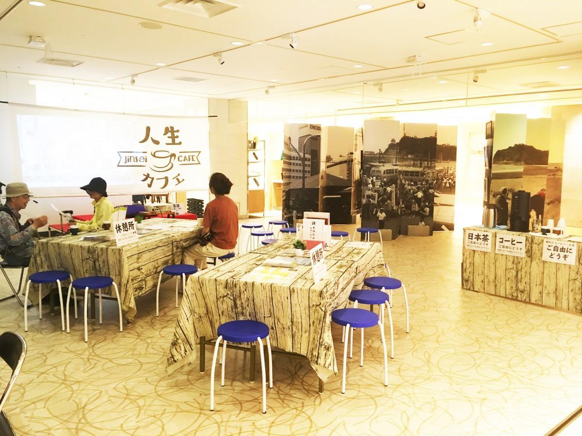 生きがいイベント「人生カフェ」の会場。屏風型の大きな写真が目に留まる