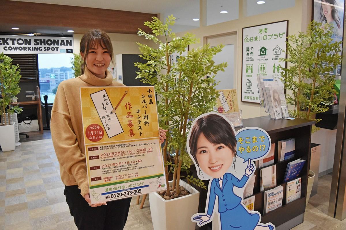 シルバー川柳を知らせるポスターを持つ新宅桂奈子さん