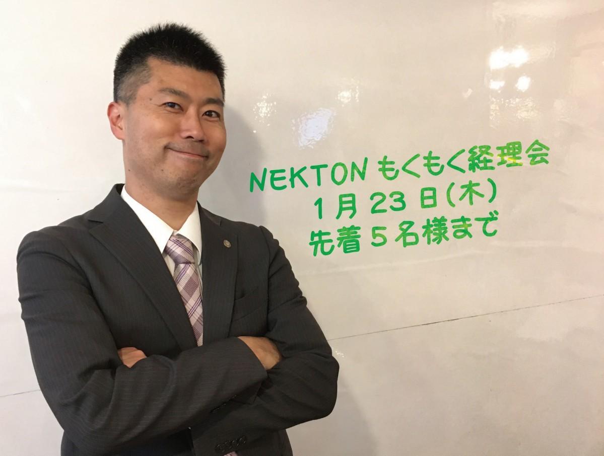 当日「NEKTONもくもく経理会」を主催する税理士の大浦智志さん