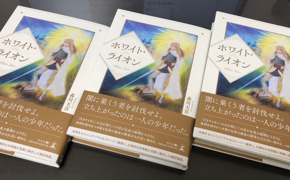 藤沢と鎌倉の歴史を下敷きにした幻想小説「ホワイト・ライオン」の書籍カバー。カバーと挿絵は鎌倉在住のパステル画家・伊藤華奈さんが担当した。
